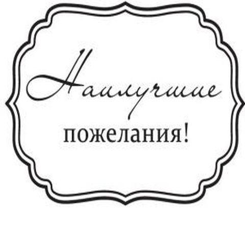 Подпись на открытке с наилучшими пожеланиями